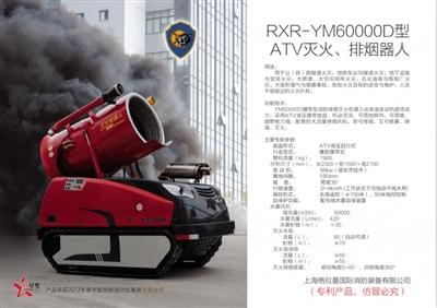 中国智造 消防机器人助力 机器换人