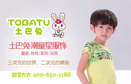 土巴兔潮童星服饰 原生态潮流体验_中国清洁门户
