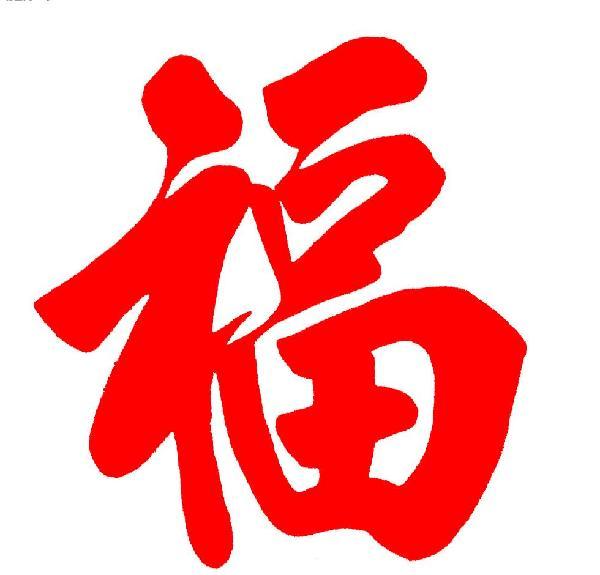 微易达传媒有限公司祝您新春快乐,福如东海,五福临门!