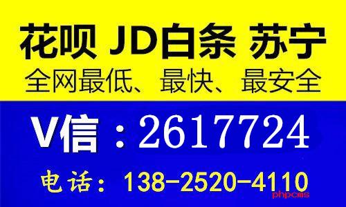 广州白条提现安全秒到的方法,京东白条闪付提现的方法